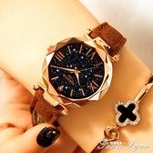 手錶光學魅影網紅抖音同款男女創意無指針炫酷潮流星空 范思蓮恩