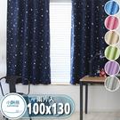 【小銅板-單層遮光窗簾】單片寬100*高...