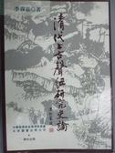 【書寶二手書T9/大學文學_GGE】清代上古聲紐研究史論_李葆嘉