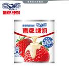 【雀巢 Nestle】鷹牌煉奶 397g