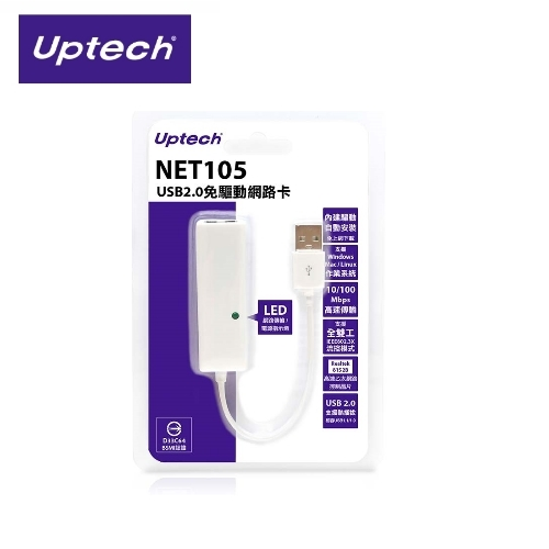【Sound Amazing】UPMOST 登昌恆 NET105 USB2.0免驅動網路卡