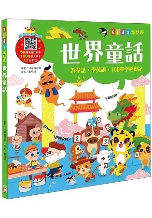 kid`s童話屋:世界童話【附故事CD】