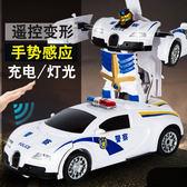 感應變形遙控汽車金剛機器人充電動賽車無線遙控車兒童玩具車男孩【尾牙交換禮物】