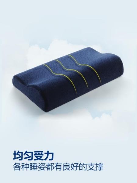 枕頭記憶棉成人單人護頸椎枕頭單只裝一對拍2男女學生枕芯加枕套 酷男精品館