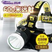 頭燈強光LED遠射充電超亮頭戴式手電筒  igo 全館免運