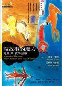 (二手書)說故事的魔力:兒童與敘事治療