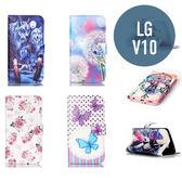 LG V10 彩繪皮套 側翻皮套 支架 插卡 保護套 手機套 手機殼 保護殼 皮套