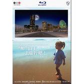 "Blu-ray ""醉""爵士.去旅行吧!BD"