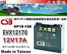✚久大電池❚ 神戶電池 CSB電池 EVX12170 品質壽命超越 NP18-12 PE12V18 WP20-12