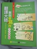 【書寶二手書T2/語言學習_ERW】翻譯大師教你學寫作-文法結構篇_郭岱宗