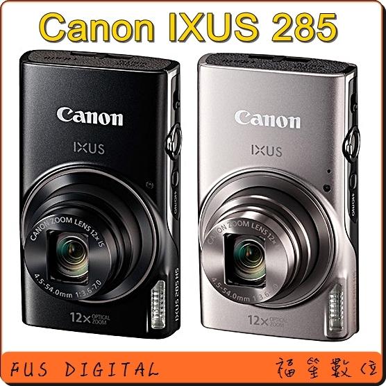【福笙】CANON IXUS 285 HS (佳能公司貨) 送32GB+副廠電池+保護貼+小腳架
