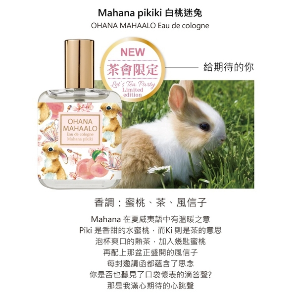 【OHANA MAHAALO】白桃迷兔 輕香水30ml (茶會限定附圓杯)