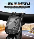 腳踏車碼錶騎行裝備無線夜光有線中文防水里程錶配件【3C玩家】