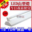 含稅 旭光 T8 LED 2尺 10W*...