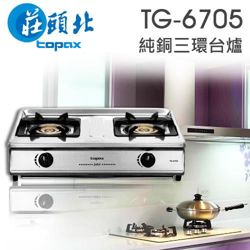 【有燈氏】莊頭北 純銅三環 台爐 檯爐 瓦斯爐 天然 液化 不鏽鋼【TG-6705】