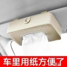 車載掛式紙巾盒車內裝飾遮陽板抽紙車用抽紙巾盒汽車用品大全裝飾  一米陽光
