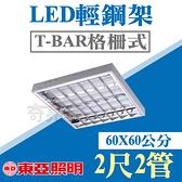 東亞照明 2尺2管 LED輕鋼架 附原廠燈管 LTTH2244 2尺x2尺 T-BAR輕鋼架燈具【奇亮科技】含稅