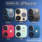 適用于蘋果12鏡頭膜iphone12promax攝像頭貼保護膜12Pro手機后置相機圈 創意家居