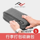 【聖佳】Peak Design 旅行者 模組收納袋 (S) 收納包 旅行包 屮Y0