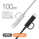 ZMI 紫米 Micro USB & Type-C傳輸充電線-100cm (AL501)