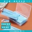 台灣出貨 現貨 口罩收納盒 口罩收納夾 ...