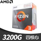 【南紡購物中心】AMD Ryzen 3 3200G 四核心處理器《3.6GHz/6M/65W/內顯/AM4》