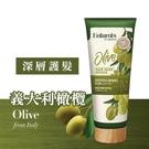Naturals 橄欖護髮膜200ml...