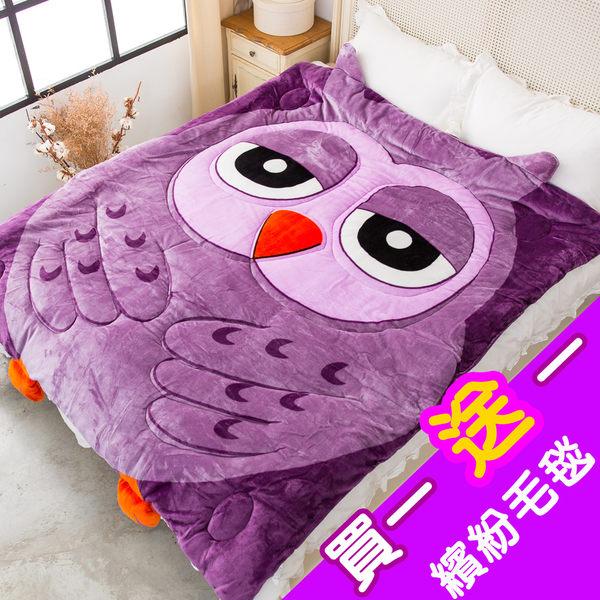 【名流寢飾家居館】卡通動物造型.夢幻貓頭鷹.法萊絨.法蘭絨.暖暖被.保暖毛毯被