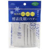KOSE 雪肌粹 酵素洗顏粉(0.4gx10入)【小三美日】