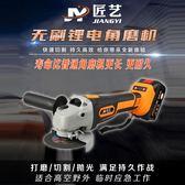 角磨機無刷充電角磨機鋰電池多功能拋光機切割機打磨機 時光之旅igo