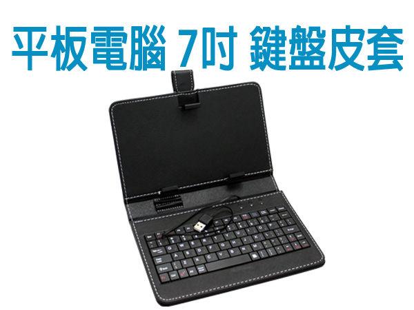 """【限期3期零利率】全新 平板電腦 7吋 專用""""鍵盤""""皮套 超薄設計 注音鍵盤"""