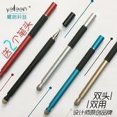 觸控筆 手寫筆 pad電容筆高精度 細頭手寫筆 手機平板觸屏筆 繪畫觸摸式觸控筆 玩趣3C