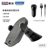 ZMI紫米 10W車用無線套裝組(WCJ11) 附雙孔車充頭/線材