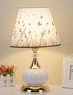 免運 歐式現代簡約檯燈臥室床頭燈餵奶創意觸摸書房可調光遙控裝飾檯燈