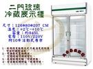 台製雙門玻璃冷藏櫃/西點展示櫃/玻璃冷藏展示櫃/約945L/西點櫥/商用冷藏櫃/冷藏展示櫃/大金