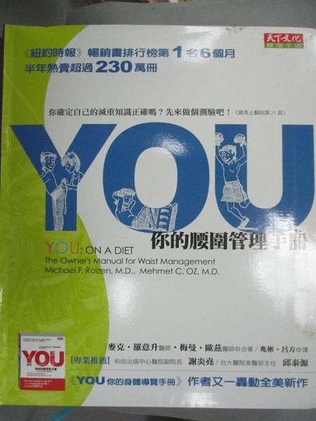 【書寶二手書T9/養生_ESQ】YOU-你的腰圍管理手冊_麥克‧羅意升