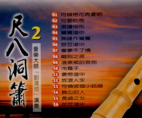 尺八洞簫 第2輯 CD 劉清池 演奏  (音樂影片購)