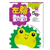左腦動動(5~6歲)