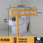高700*長600衛生間防滑扶手老人扶手廁所浴室馬桶殘疾人無障礙安全拉手不銹鋼 igo 樂活生活館