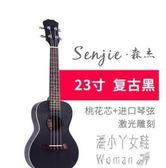 尤克里里23寸初學者少女兒童學生成人女男烏克麗麗小吉他 JY10565【潘小丫女鞋】