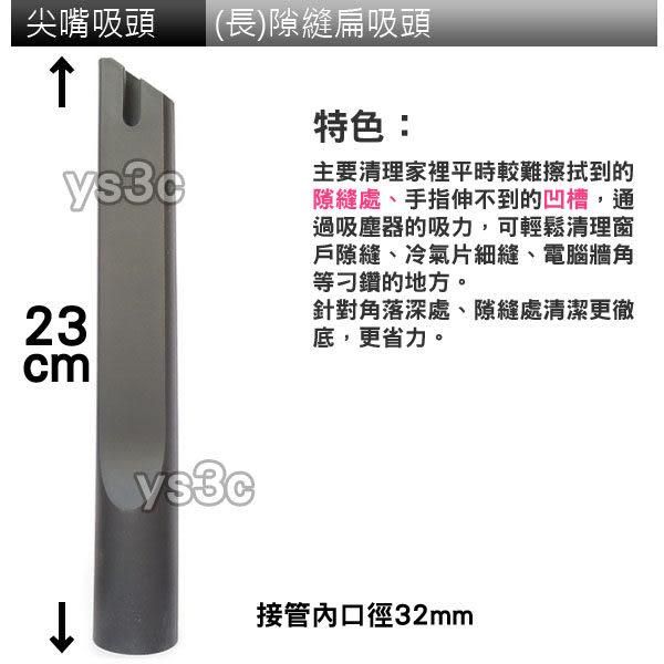 原價$380 長尖嘴吸頭 吸塵器隙縫吸頭 長23cm(內口徑32mm 適用 Dirt Devil Hitachi Philips Electrolux ) DTJ2