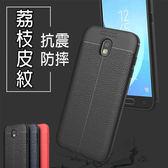 LG Q6 華為Mate 10 Pro nova 2i 手機殼 TPU 軟殼 全包覆 質感 素面 保護殼 簡約 防摔殼 荔枝皮紋