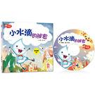 【科學類繪本】寶寶第一套科學繪本:小水滴的祕密(彩色平裝書+故事CD)
