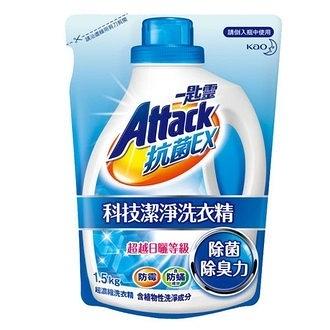 一匙靈 Attack 抗菌EX 科技潔淨洗衣精 補充包 1.5kg 隨機【康鄰超市】