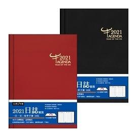 四季紙品禮品 2021年16K日誌(精裝) 一天一頁 工商日誌 效率手冊 手帳 YD2116G