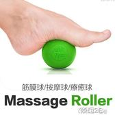 按摩球 深層肌肉放鬆球穴位按摩療癒健身球頸椎足底腳踩球 榮耀3c