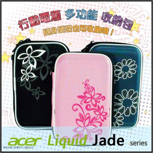 ★多功能行動電源收納包/保護盒/硬碟包/相機包/硬殼包/耳機包/ACER Liquid Jade S
