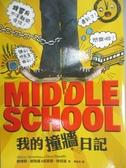 【書寶二手書T7/兒童文學_NQX】MIDDLE SCHOOL1-我的撞牆日記_詹姆斯.派特森、克里斯.特貝玆