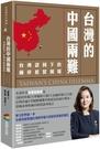 台灣的中國兩難:台灣認同下的兩岸經貿困境【城邦讀書花園】