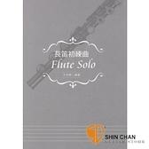【長笛初學曲集教材,共76首 節奏由簡入繁 】 長笛初練曲